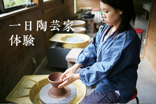 一日陶芸家体験