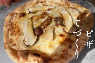 てづくりピザ