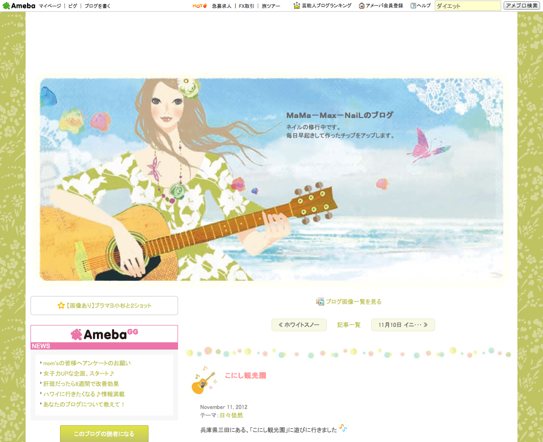 MaMa-Max-NaiLのブログ