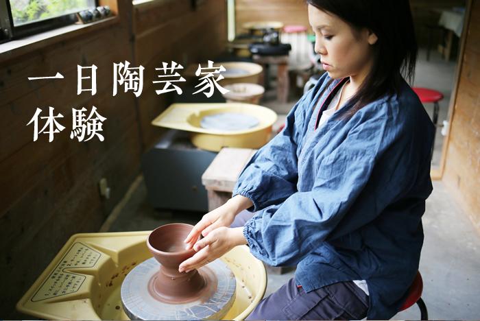 一日陶芸家